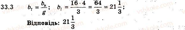 9-algebra-ag-merzlyak-vb-polonskij-ms-yakir-2017-pogliblene-vivchennya--7-chislovi-poslidovnosti-33-geometrichna-progresiya-3.jpg