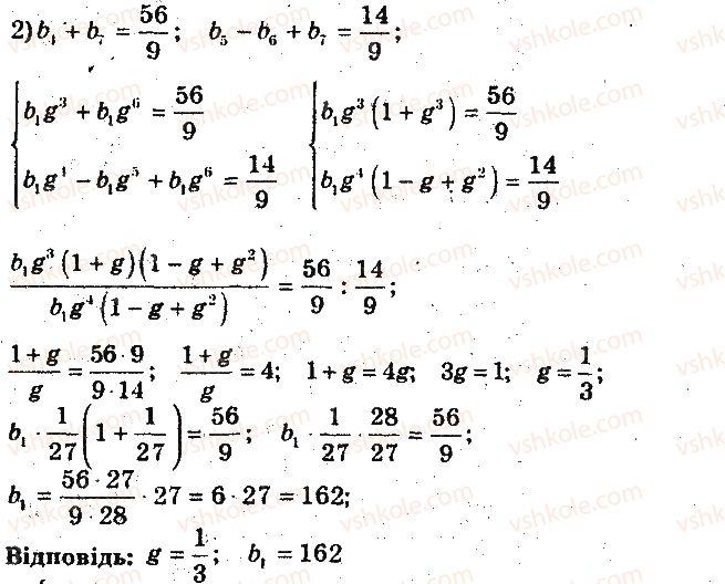 9-algebra-ag-merzlyak-vb-polonskij-ms-yakir-2017-pogliblene-vivchennya--7-chislovi-poslidovnosti-33-geometrichna-progresiya-33-rnd3407.jpg