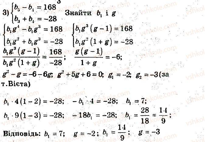 9-algebra-ag-merzlyak-vb-polonskij-ms-yakir-2017-pogliblene-vivchennya--7-chislovi-poslidovnosti-33-geometrichna-progresiya-33-rnd8254.jpg