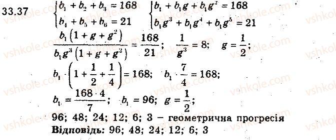 9-algebra-ag-merzlyak-vb-polonskij-ms-yakir-2017-pogliblene-vivchennya--7-chislovi-poslidovnosti-33-geometrichna-progresiya-37.jpg