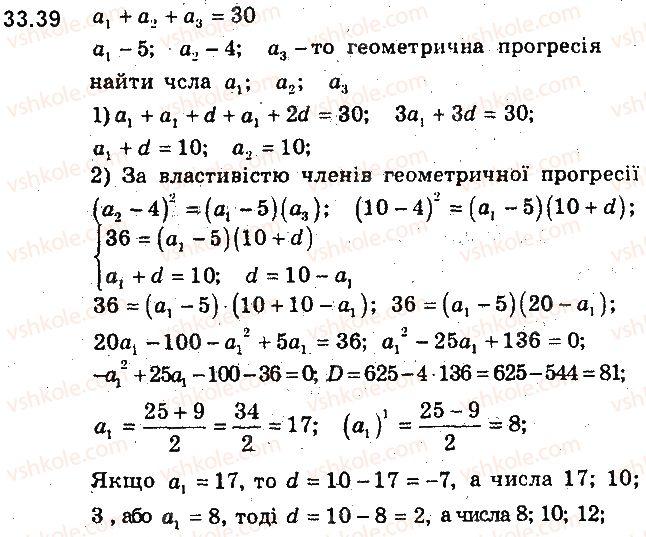 9-algebra-ag-merzlyak-vb-polonskij-ms-yakir-2017-pogliblene-vivchennya--7-chislovi-poslidovnosti-33-geometrichna-progresiya-39.jpg