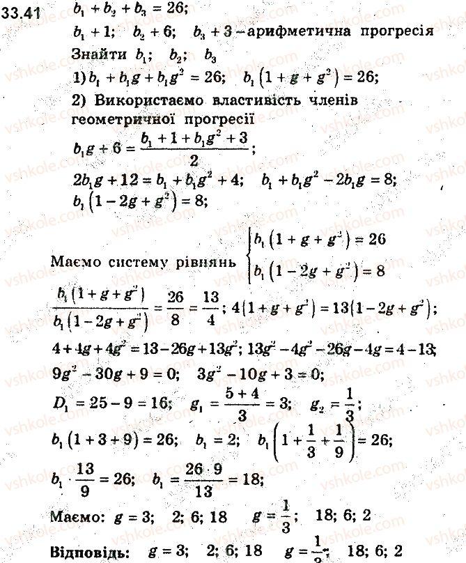 9-algebra-ag-merzlyak-vb-polonskij-ms-yakir-2017-pogliblene-vivchennya--7-chislovi-poslidovnosti-33-geometrichna-progresiya-41.jpg