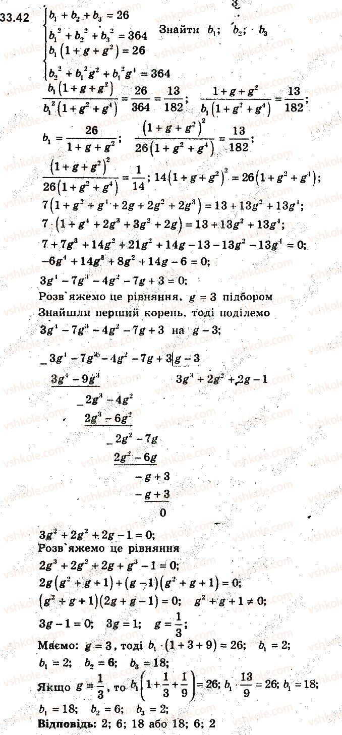 9-algebra-ag-merzlyak-vb-polonskij-ms-yakir-2017-pogliblene-vivchennya--7-chislovi-poslidovnosti-33-geometrichna-progresiya-42.jpg