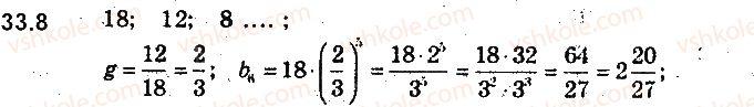 9-algebra-ag-merzlyak-vb-polonskij-ms-yakir-2017-pogliblene-vivchennya--7-chislovi-poslidovnosti-33-geometrichna-progresiya-8.jpg