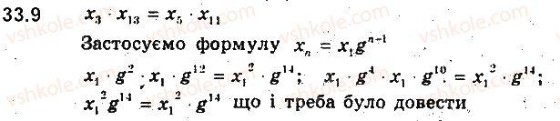 9-algebra-ag-merzlyak-vb-polonskij-ms-yakir-2017-pogliblene-vivchennya--7-chislovi-poslidovnosti-33-geometrichna-progresiya-9.jpg