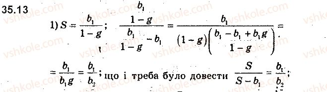 9-algebra-ag-merzlyak-vb-polonskij-ms-yakir-2017-pogliblene-vivchennya--7-chislovi-poslidovnosti-35-uyavlennya-pro-granitsyu-poslidovnosti-13.jpg