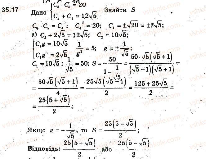 9-algebra-ag-merzlyak-vb-polonskij-ms-yakir-2017-pogliblene-vivchennya--7-chislovi-poslidovnosti-35-uyavlennya-pro-granitsyu-poslidovnosti-17.jpg