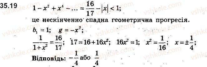 9-algebra-ag-merzlyak-vb-polonskij-ms-yakir-2017-pogliblene-vivchennya--7-chislovi-poslidovnosti-35-uyavlennya-pro-granitsyu-poslidovnosti-19.jpg