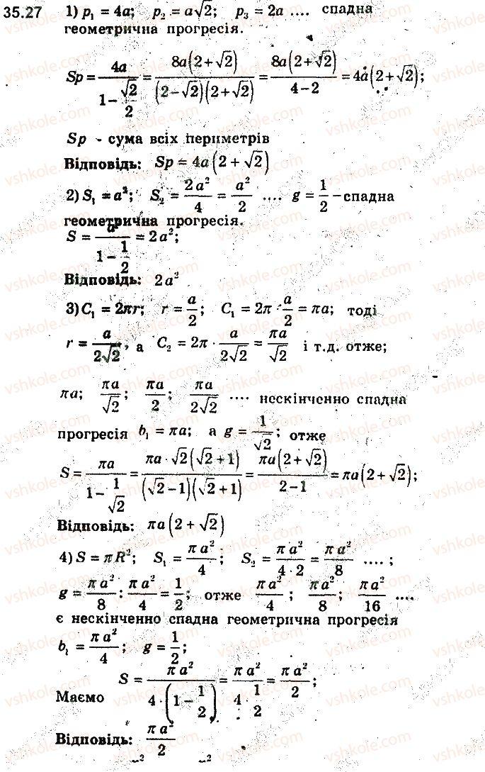9-algebra-ag-merzlyak-vb-polonskij-ms-yakir-2017-pogliblene-vivchennya--7-chislovi-poslidovnosti-35-uyavlennya-pro-granitsyu-poslidovnosti-27.jpg