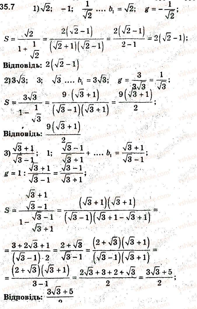 9-algebra-ag-merzlyak-vb-polonskij-ms-yakir-2017-pogliblene-vivchennya--7-chislovi-poslidovnosti-35-uyavlennya-pro-granitsyu-poslidovnosti-7.jpg
