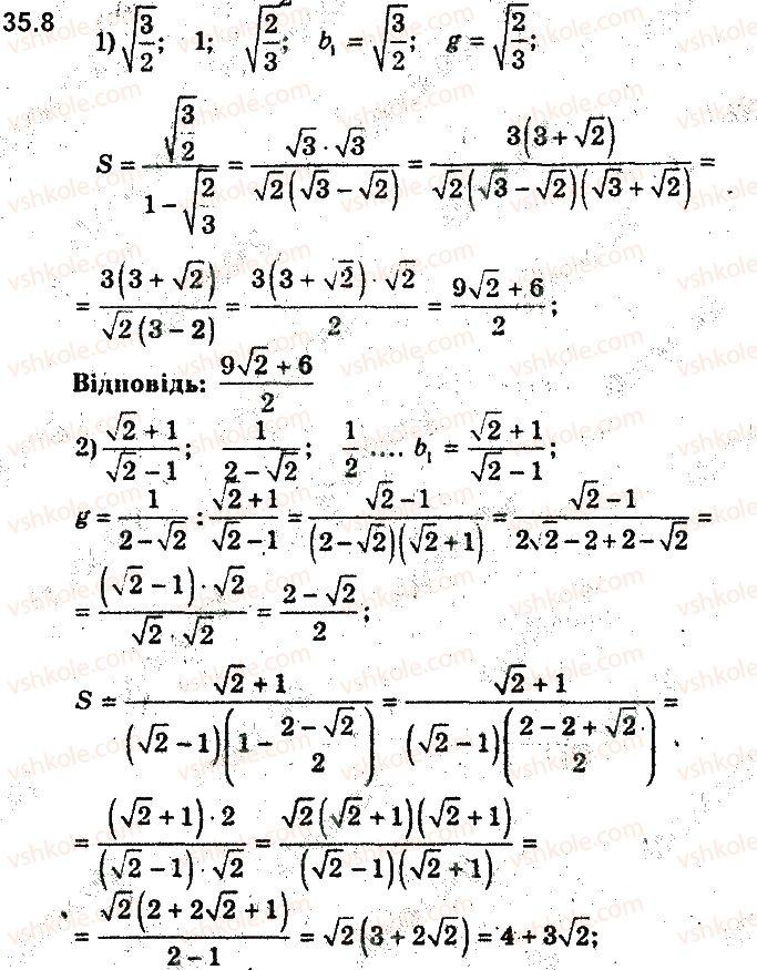 9-algebra-ag-merzlyak-vb-polonskij-ms-yakir-2017-pogliblene-vivchennya--7-chislovi-poslidovnosti-35-uyavlennya-pro-granitsyu-poslidovnosti-8.jpg