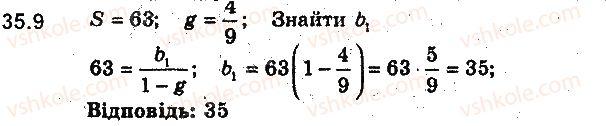 9-algebra-ag-merzlyak-vb-polonskij-ms-yakir-2017-pogliblene-vivchennya--7-chislovi-poslidovnosti-35-uyavlennya-pro-granitsyu-poslidovnosti-9.jpg