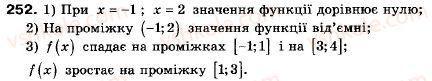 9-algebra-ag-merzlyak-vb-polonskij-ms-yakir-252