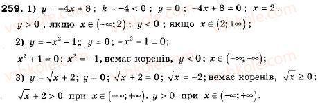 9-algebra-ag-merzlyak-vb-polonskij-ms-yakir-259