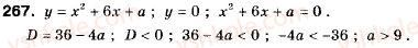 9-algebra-ag-merzlyak-vb-polonskij-ms-yakir-267