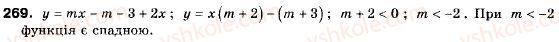 9-algebra-ag-merzlyak-vb-polonskij-ms-yakir-269