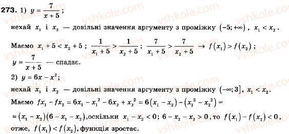 9-algebra-ag-merzlyak-vb-polonskij-ms-yakir-273