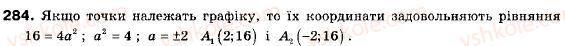 9-algebra-ag-merzlyak-vb-polonskij-ms-yakir-284