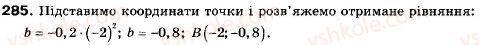 9-algebra-ag-merzlyak-vb-polonskij-ms-yakir-285