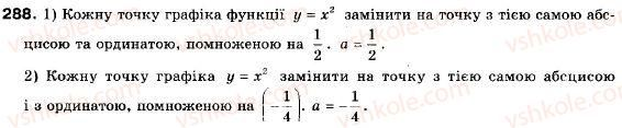 9-algebra-ag-merzlyak-vb-polonskij-ms-yakir-288