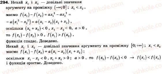 9-algebra-ag-merzlyak-vb-polonskij-ms-yakir-294