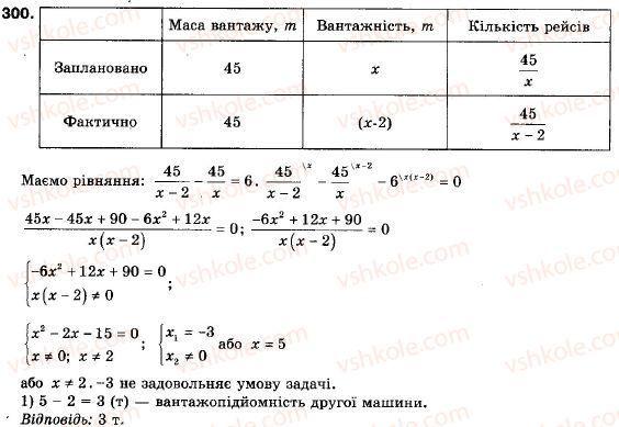 9-algebra-ag-merzlyak-vb-polonskij-ms-yakir-300