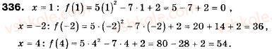 9-algebra-ag-merzlyak-vb-polonskij-ms-yakir-336