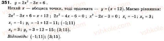9-algebra-ag-merzlyak-vb-polonskij-ms-yakir-351