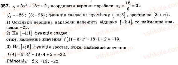 9-algebra-ag-merzlyak-vb-polonskij-ms-yakir-357
