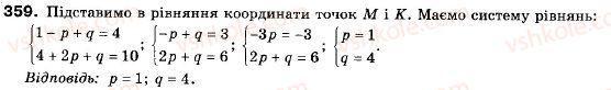 9-algebra-ag-merzlyak-vb-polonskij-ms-yakir-359