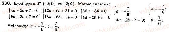 9-algebra-ag-merzlyak-vb-polonskij-ms-yakir-360