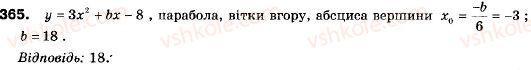 9-algebra-ag-merzlyak-vb-polonskij-ms-yakir-365