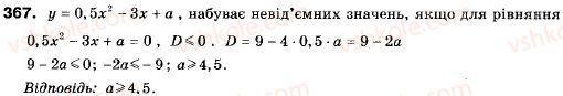 9-algebra-ag-merzlyak-vb-polonskij-ms-yakir-367