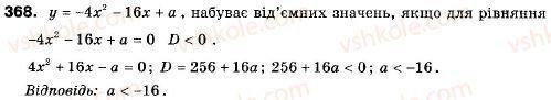 9-algebra-ag-merzlyak-vb-polonskij-ms-yakir-368