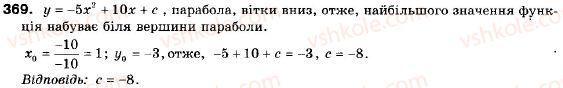 9-algebra-ag-merzlyak-vb-polonskij-ms-yakir-369