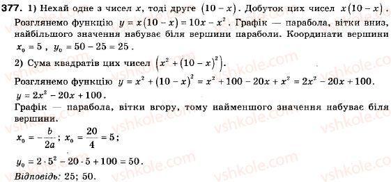 9-algebra-ag-merzlyak-vb-polonskij-ms-yakir-377