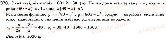 9-algebra-ag-merzlyak-vb-polonskij-ms-yakir-378