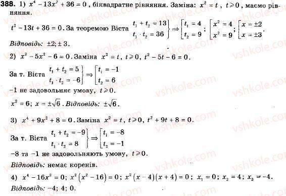 9-algebra-ag-merzlyak-vb-polonskij-ms-yakir-388