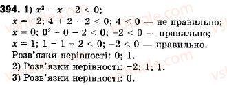 9-algebra-ag-merzlyak-vb-polonskij-ms-yakir-394
