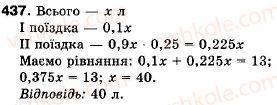9-algebra-ag-merzlyak-vb-polonskij-ms-yakir-437