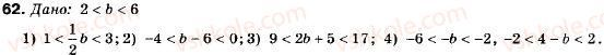 9-algebra-ag-merzlyak-vb-polonskij-ms-yakir-62