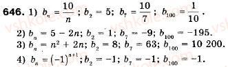 9-algebra-ag-merzlyak-vb-polonskij-ms-yakir-646