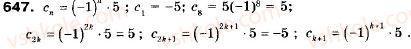 9-algebra-ag-merzlyak-vb-polonskij-ms-yakir-647