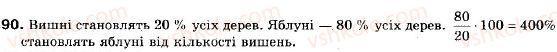 9-algebra-ag-merzlyak-vb-polonskij-ms-yakir-90