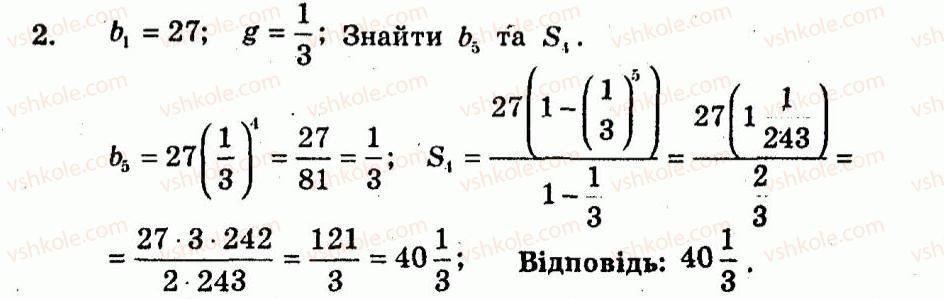 9-algebra-ag-merzlyak-vb-polonskij-yum-rabinovich-ms-yakir-2010--kontrolni-roboti-variant-1-kontrolna-robota-5-2.jpg