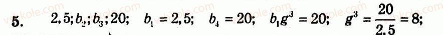 9-algebra-ag-merzlyak-vb-polonskij-yum-rabinovich-ms-yakir-2010--kontrolni-roboti-variant-1-kontrolna-robota-5-5.jpg