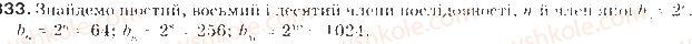 9-algebra-gp-bevz-vg-bevz-2009--chislovi-poslidovnosti-20-poslidovnist-833-rnd7002.jpg