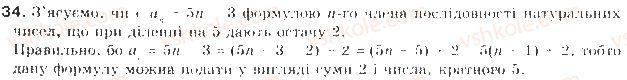 9-algebra-gp-bevz-vg-bevz-2009--chislovi-poslidovnosti-20-poslidovnist-834-rnd6628.jpg