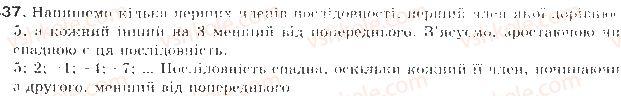 9-algebra-gp-bevz-vg-bevz-2009--chislovi-poslidovnosti-20-poslidovnist-837-rnd2063.jpg