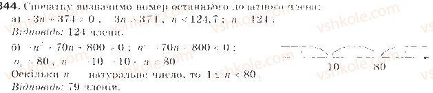 9-algebra-gp-bevz-vg-bevz-2009--chislovi-poslidovnosti-20-poslidovnist-844-rnd8599.jpg